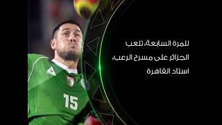تشكيل تونس – ساسي أساسي وأيمن بن محمد يبدأ أمام السنغال
