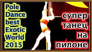 Pole Dance best Exotic World 2015 супер танец на пилоне pole sport x pole fitness