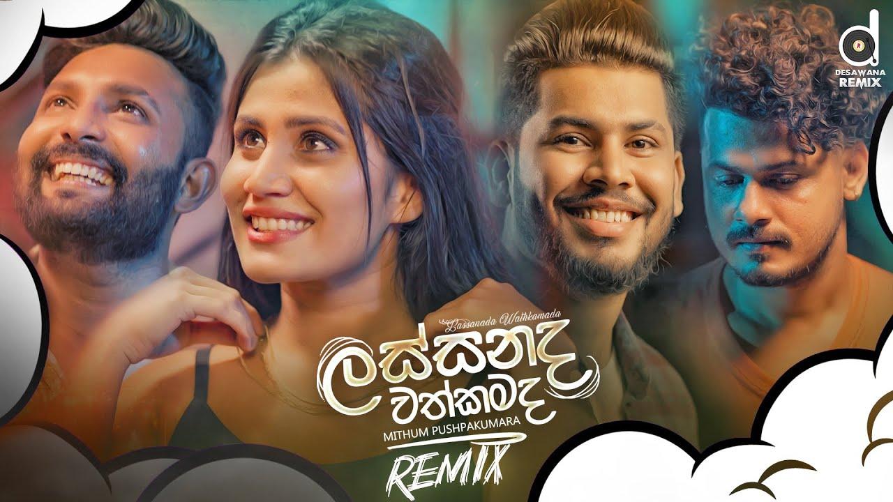 Lassanada Wathkamada (Remix) - Mithum Pushpakumara (@EVO BEATS)   @Mr. Pravish   Sinhala DJ Songs
