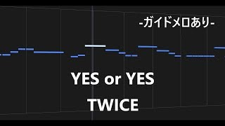 YES or YES / TWICE カラオケ カナルビ【ガイドメロあり・音程バー・歌詞付き・フル】