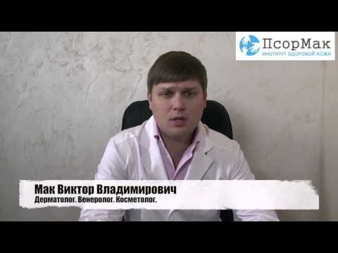 Мак Виктор Владимирович Дерматолог. Венеролог. Косметолог.