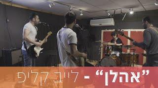 אהלן - אהלן לייב קליפ  |  AhalAn - Ahalan live clip