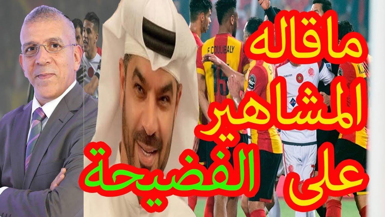 ما قاله المشاهير على فضيحة رادس التحكيمية + تصريح سعيد التاصري