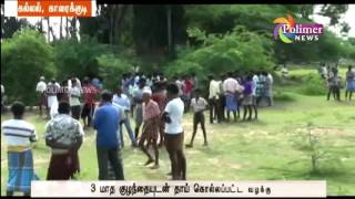 Karaikudi Crime Incident : How a illegal affair couple killed a women and 3 month old kid