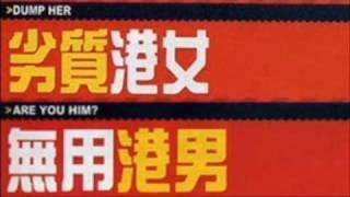 [討論港男] 22/03/2009 輕輕鬆鬆自由Phone  (RTHK) part 2