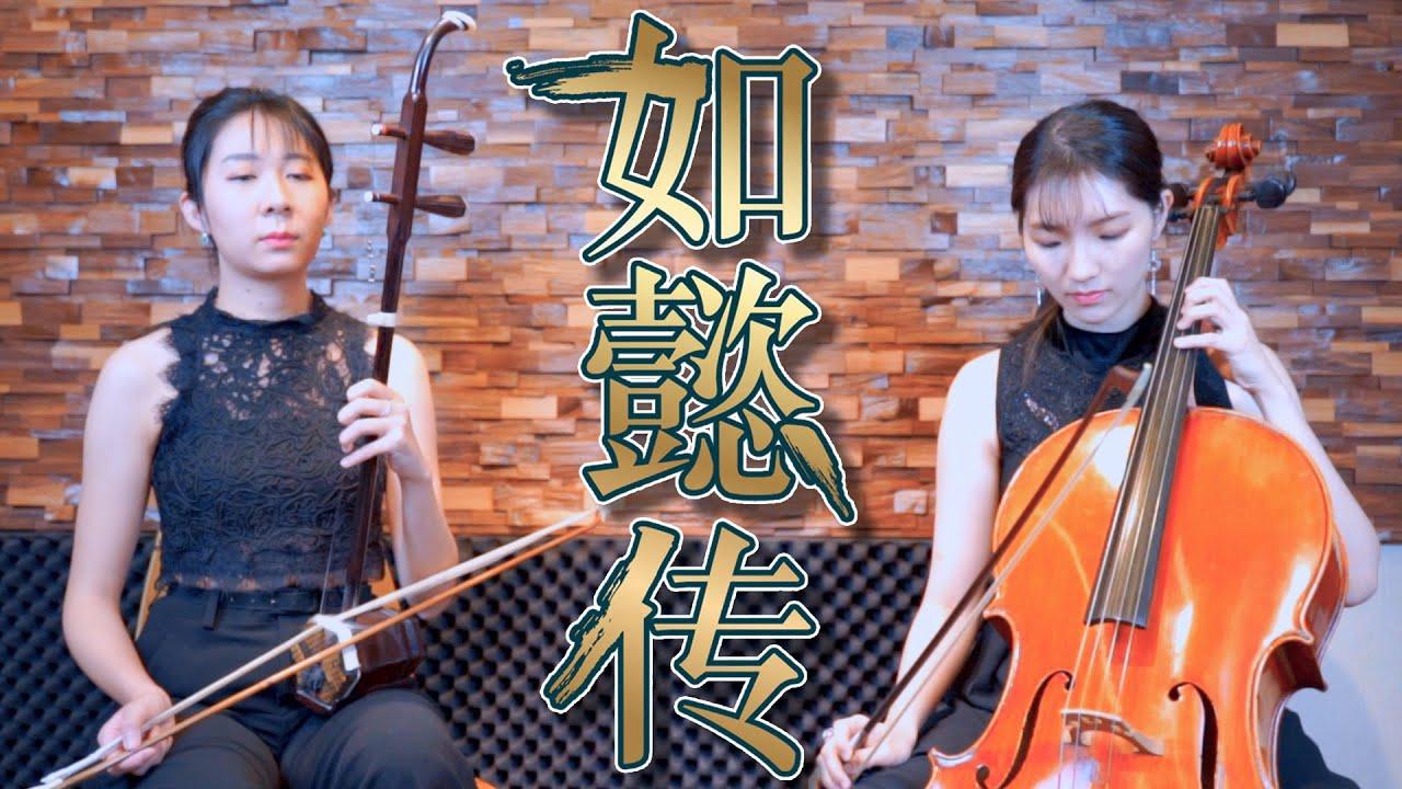 毛不易、周深 - 梅香如故 (電視劇《如懿傳》片尾曲)   大提琴&二胡 (Cello & Erhu) Cover by M2 Duet