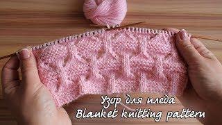 Интересный узор для пледа спицами | Blanket knitting pattern