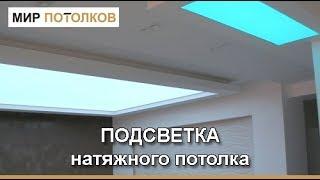 Подсветка натяжных потолков светодиодами(Виды подсветки натяжного потолка светодиодными лентами. Подробнее здесь http://mirpotolkov.com.ua/video_potolki.php., 2014-06-19T07:27:16.000Z)