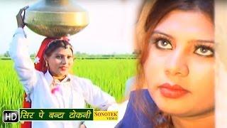 Mere Sir Pe Banta Tokni || मेरे सिर पे बंटा टोकनी  || Haryanvi Hot Movies Songs