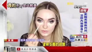 昂貴便宜化妝品PK 同臉實測   結果驚 thumbnail