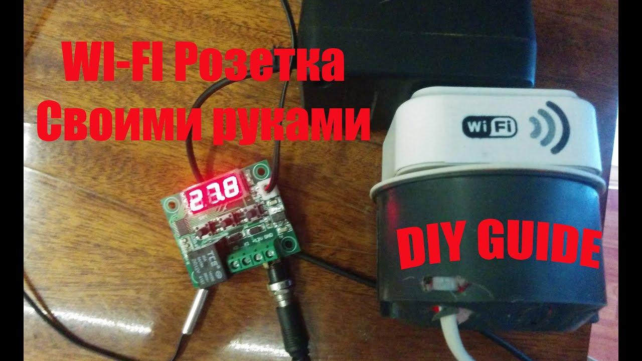 Как сделать своими руками wi-fi