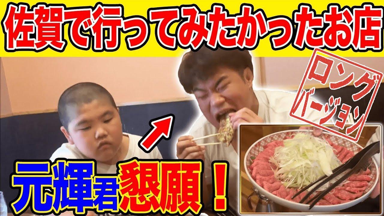 東京で「はなわチャンネル」を見た元輝くんからのリクエスト!どうしても行きたかった店がココ!(ロング)【飯テロ】【佐賀牛】【ウニ】【空腹時閲覧注意】