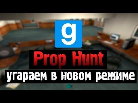 видео: Прятки в prop hunt c Данилом