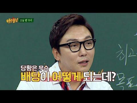 [선공개] 자숙고 탁재훈(Tak Jae Hun) & C.I.V.A고 이수민(Lee Su Min)의 형님학교 대출격 - 아는 형님(Knowing bros) 35회