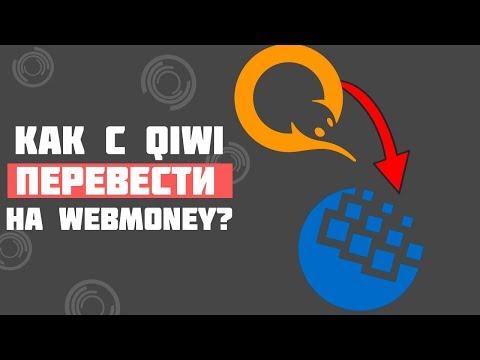 КАК ПЕРЕВЕСТИ С WebMoney на QiWi? / Перевод с WebMoney на Qiwi за минуту!