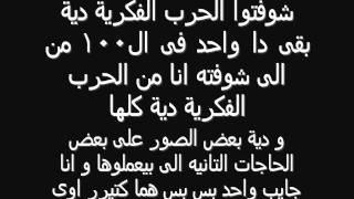 بالصور كل مخططات الموساد ضد مصر و العرب على الفيس بوك