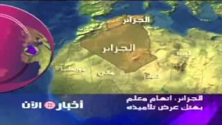 الإستغلال الجنسي للأطفال في الجزائر