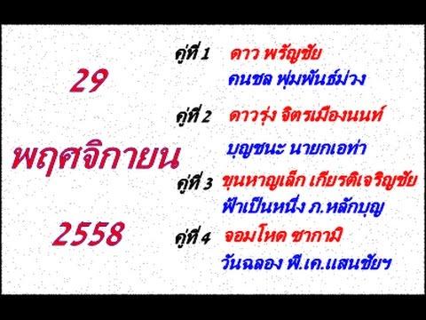 วิจารณ์มวยไทย 7 สี อาทิตย์ที่ 29 พฤศจิกายน 2558
