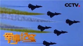 《军事纪实》 20200325 揭秘特技飞行幕后故事| CCTV军事