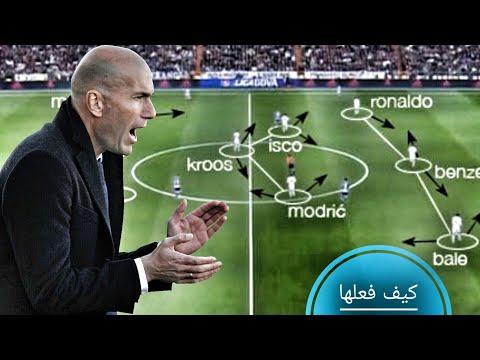 كيف أثبتت تكتيكات زيدان خطأ المشككين ¦ تحليل أسلوب منقذ ريال مدريد