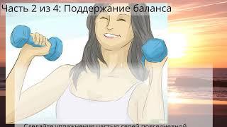 Как быстро и безопасно похудеть (для девочек–подростков)