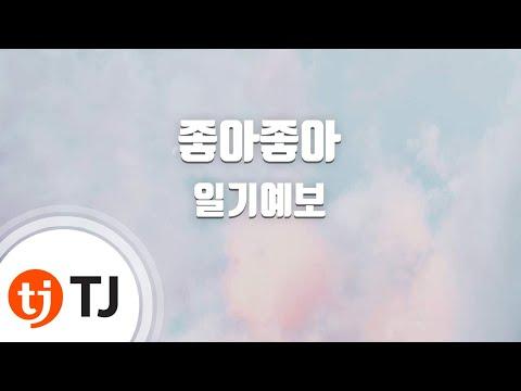 [TJ노래방] 좋아좋아 - 일기예보 (I like you - Weather cast) / TJ Karaoke
