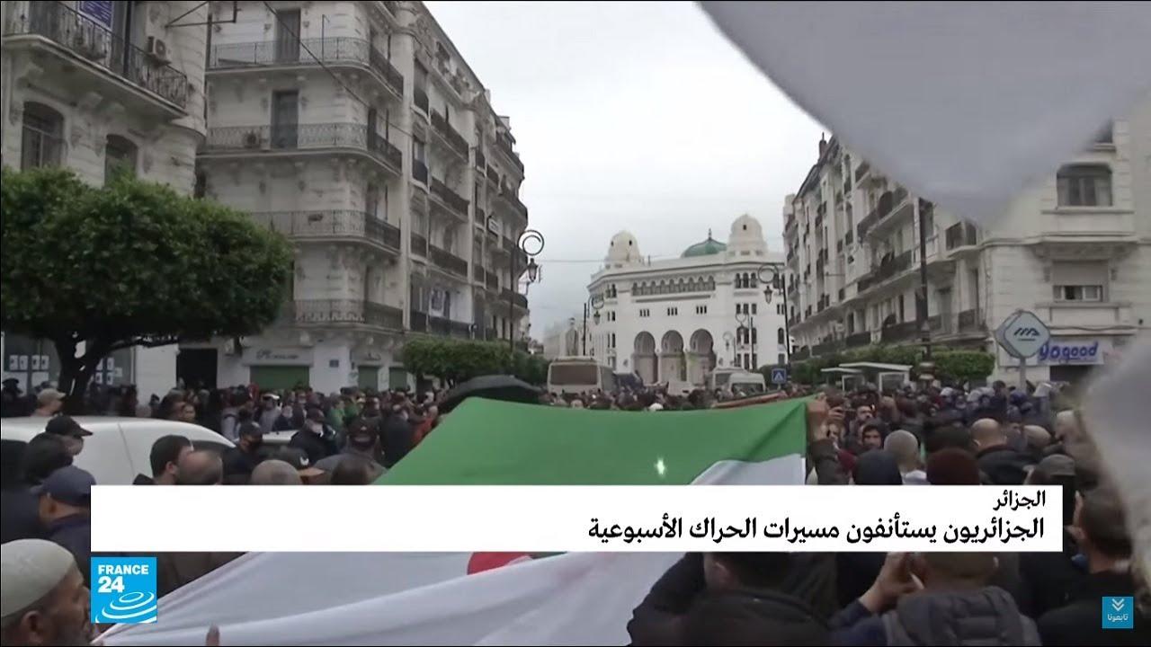 حراك الجزائر: آلاف المتظاهرين يخرجون في مسيرات في العاصمة  - 17:59-2021 / 2 / 26