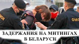 Протесты в Беларуси 2020. Выборы в Беларуси 2020