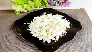 Хрустящий салат очень вкусный рецепт!