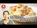 สอนทำอาหาร สปาเกตตี้คาโบนารา อาหารฝรั่ง ครัวไทย ทำอา�
