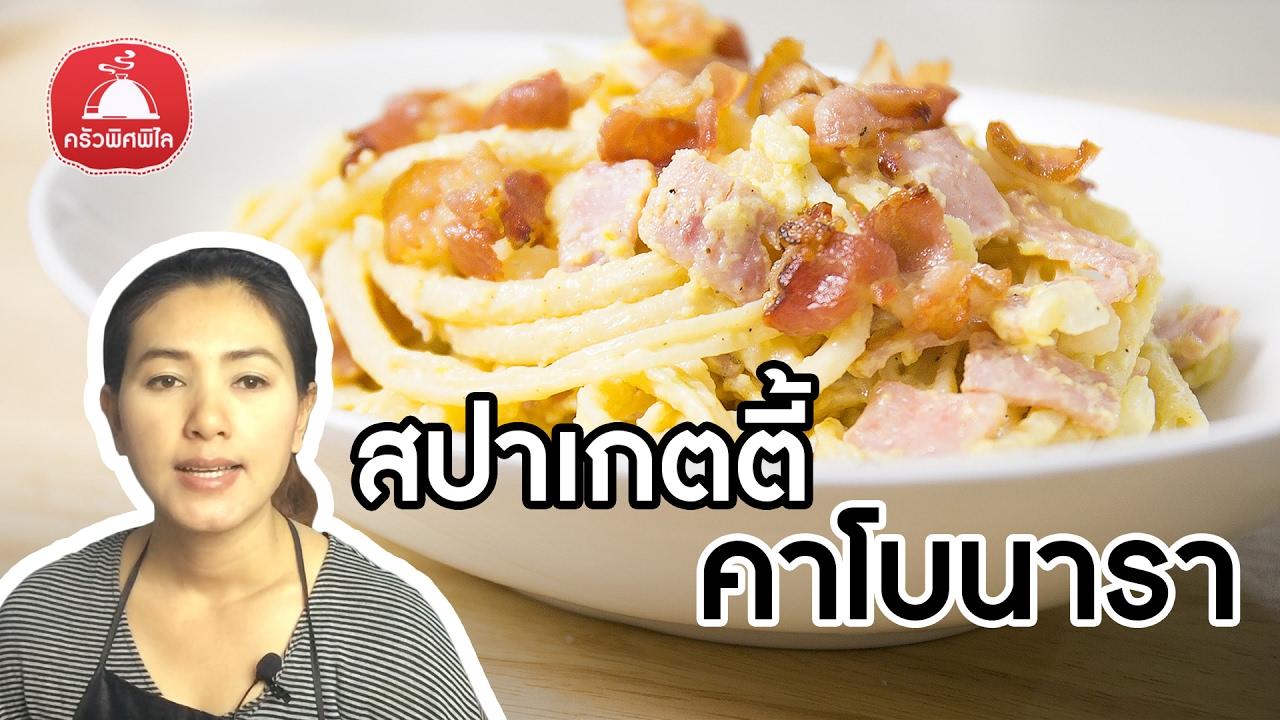 สอนทำอาหาร สปาเก็ตตี้คาโบนารา อาหารฝรั่ง ครัวไทย ทำอาหารง่ายๆ | ครัวพิศพิไล