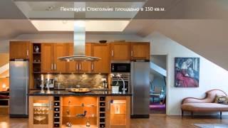 Недвижимость в Швеции   пентхаус в Стокгольме(, 2015-06-11T06:46:15.000Z)