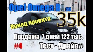 Opel Omega B авто за 35 тысяч серия #4 Тест - Драйв и продажа за 7 дней и 122 тысячи