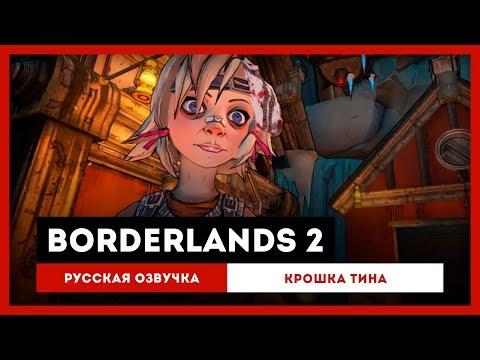 Borderlands 2: Русская Озвучка — Крошка Тина