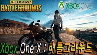 1화 Xbox One X  【배틀그라운드】 【Battl…