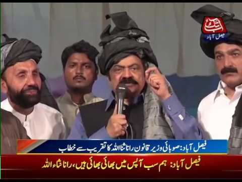 Faisalabad: Law Minister Punjab Rana Sanaullah Addresses A Ceremony