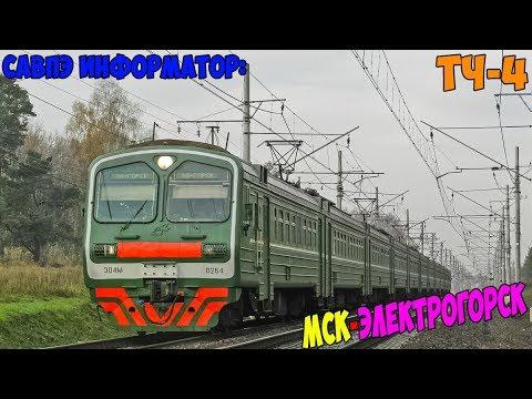 Информатор САВПЭ: Москва Курская - Электрогорск (старый)