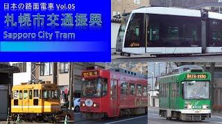 【日本の路面電車】Vol.05 札幌市交通局