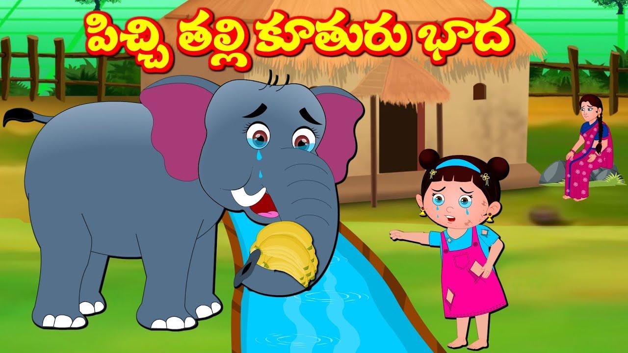 పిచ్చి తల్లి కూతురి బాధ | Telugu Stories | Telugu Kathalu | Bedtime Stories | Panchatantra kathalu