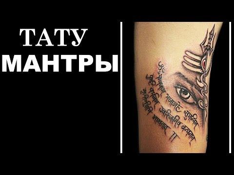 Татуировки мантры Тату надписи на санскрите