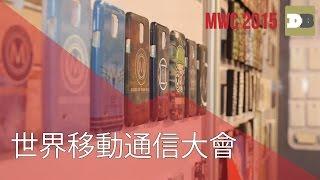 Chinese namaak en andere gadgets | MWC 2015