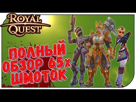 Royal Quest 😈 Полный обзор 65х шмоток (примерка на всех классах)