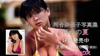 河合奈保子写真集「再会の夏」spot Part2