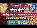 कोटा मंडी भाव 17 जनवरी 2020 | Kota Mandi Bhav | Onion Rate Today | Garlic Price |Today Mandi Rate