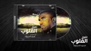 يا جبريل | إصدار تقوى القلوب | محمد الحجيرات