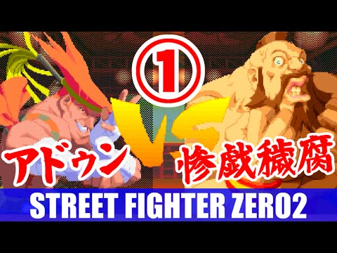 [1/5] アドン(Adon) Playthrough - STREET FIGHTER ZERO2 DASH