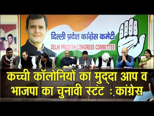 #hindi #breaking #news #apnidilli कच्ची कॉलोनियों का मुद्दा आप व भाजपा का चुनावी स्टंट : कांग्रेस