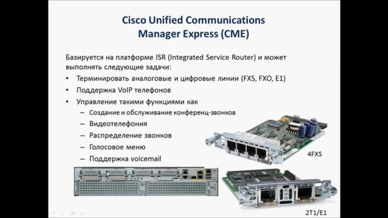 работа с телефоном cisco spa303 g2 инструкция