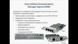 IP телефония Cisco для начинающих(, 2015-04-22T06:53:18.000Z)