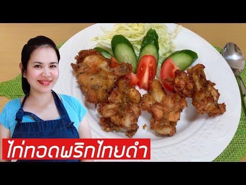 ไก่ทอดพริกไทยดำ(คลิปสั้น)อร่อยทำง่ายไม่ต้องปรุงอะไรเยอะ - วันที่ 11 Oct 2018